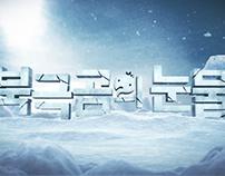 MBC Infinite Challenge