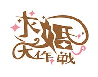 Font Design 4