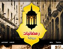 Web: رمضانيات بيروتية