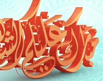 Ramadan Designs (Free wallpapers & FB covers)