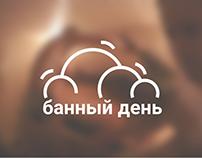 Портал о банях «Банный день»