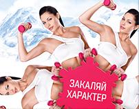 """Fitness club """"Siberia"""""""