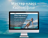 Landing Page Мастер-класс Кайтсерфинг