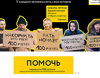 Digital кампания «Ночлежка»