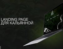 Landing page для кальянной