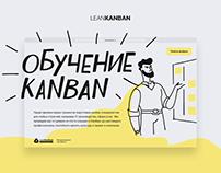 LeanKanban