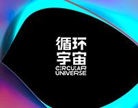循环宇宙 Circular Universe