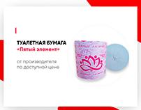 Презентация для казахского производителя
