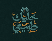 Experimental Arabic Lettering Collection