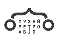 Музей РЕТРО АВТО | Museum of retro cars