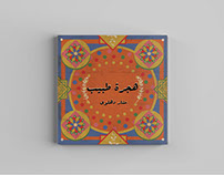 """AlMushtaQ Fi Bilad AlWaqwaq"" Historical Book"