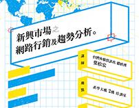 CYCU Creative Office |【新興市場之網路行銷及趨勢分析】Poster Design