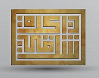 شعار برنامج ذاكرة شرقي