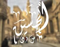 Al-Hussain   الحُسَين