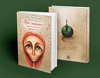 Book cover | Три монети, щебпак та інші приємності