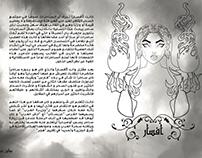 تصميم صفحات رواية بساتين عربستان