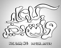 kol 3am we antom b5yer