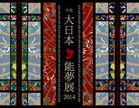 Fusuma Project Noum / Mehata Hiroshi