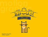 Egyptian Proverb - Motion Graphic