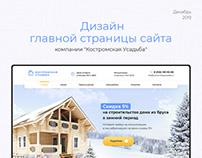 """Строительная компания """"Костромская Усадьба"""" - Website"""