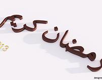 Ramadan Kareem free 3d wallpaper