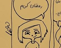 رمضان والتاج والسيئات