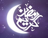 Ramadan Kareem .