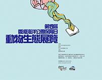 海洋公園保育日作品集(海報設計)