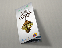 HHI - Ramadan Flyer