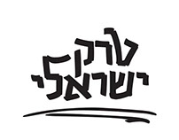 ISRAELI TREK