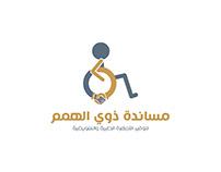 Mosanadet Zawi Al Hemam