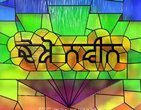 Dekho Naveen Gurmukhi Unicode font