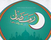Ramadan - 2013 - 2012 - رمضان