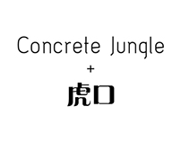 The Concrete Jungle + 虎口