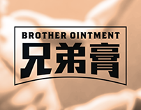 Brother Ointment | 兄弟膏