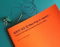 일본의 네오 팝 (neo pop in Japan)