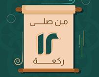 Islamic gif ... 12 Rak3a