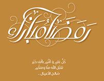 Ramadan Mubarak 2013 - رمضان مبارك ١٤٣٣