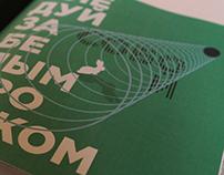 Izmeni Soznanie 2013 guide book