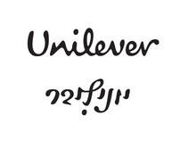 Unilever - hebrew logo // יוניליבר - לוגו עברי