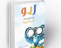 RIO children's storybook
