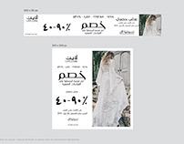 Lite.com - Social Media Campaign - Saudi Arabia / UAE