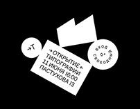 Открытие Типографии / Opening of the Printing house