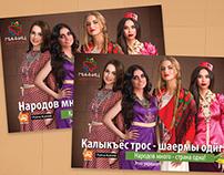 Соц. реклама «Народов много — страна одна»