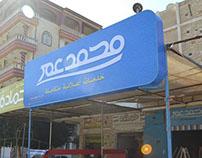 Mohamed Omar Advertising agency