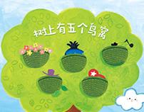 树上有五个鸟窝