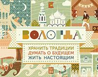 VOLOGDA brand brochure