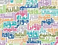 Abu Dhabi Festival 2013