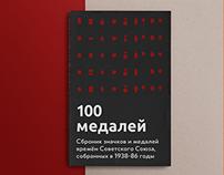 100 Medals