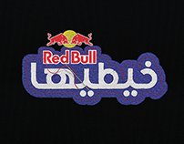 Red Bull Stitch*d event collaterals